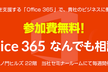 Office365 なんでも相談会 9/28 (各回1社様限定!毎週木曜日開催中!)