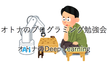 オトナのDeep Learning