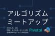 【アルゴリズムミートアップ】第16回 @ Pivotalジャパン株式会社