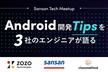 【Sansan Tech Meetup】Android開発Tipsを3社のエンジニアが語る