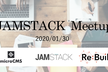JAMSTACK Meetup #1 with microCMS