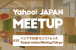 Yahoo! JAPAN MEETUP #32 インフラ技術/Kubernetes