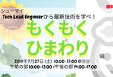 入退室自由【シューマイ】もくもくひまわり編 With侍エンジニア塾