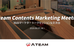【8/7(水)in大阪】Ateam Contents Marketing Meetup_Vol.01