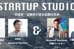 【全媒体80名突破】【4/27(木)】STARTUP STUDIO -ANRI&Skyland 編-