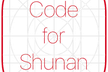 Code for Shunan シビックテックアイデア会 Vol.1