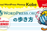 [神戸]Kansai WordPress Meetup #9(7月21日)
