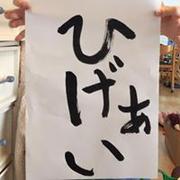 WatanabeTaiyo