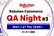 Rakuten Commerce QA Night #3