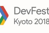 DevFest Kyoto 2018