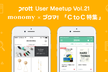 【増席しました!】Prott User Meetup Vol.21 〜 C to C 特集 〜