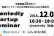 【Wantedly×GIG】採用単価10万円!? 認定パートナーGIGが語るWantedlyの始め方