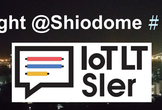 IoT縛りの勉強会/SIer主催版 SIerIoTLT vol6 with Tech Night#7