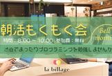 【渋谷朝活】もくもく会 @la billage