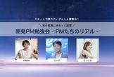 【開発PM勉強会vol.4】PMたちのリアル - オンライン配信 -