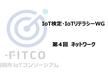 (FITCO)IoT検定・IoTリテラシーWG #4