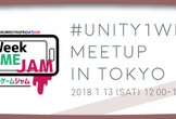 Unity1週間ゲームジャム Meetup in Tokyo #1