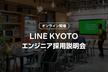 【オンライン】LINE 京都開発室 エンジニア採用説明会