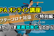 『RPAオンライン講座 特別編』【アフターコロナ対策】なぜ、いま業務効率化なのか!?7月22日