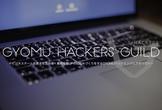 GYOMU Hackers Night vol.5 年末大忘年会~プロジェクト供養祭~