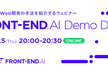 FRONT-END.AI Demo Day #2