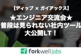 【エンジニア交流会】大公開!普段は見られない「社内ツール」の作成&活用ノウハウLT