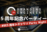 【#BE5周年】Branding Engineer 5th Party-ベンチャーCEO50人集合-