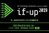 if-up 2019  〜IoT Technology Conference〜