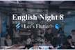 English Night 8: Let's Flutter!