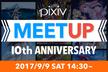 pixiv MEETUP -10th Anniversary-