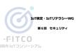 IoT検定・IoTリテラシーWG【第六回】セキュリティ