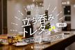 立ち呑みトレタ #2 〜出来立てのたこやきを食べながら交流しよう〜