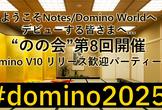 のの会(notes knows community) 第8回
