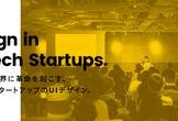 UI Crunch #11 金融業界に革命を起こす、FinTechスタートアップのUIデザイン