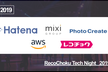 RecoChoku Tech Night 5社合同 AWS re:Invent 2019 参加報告会
