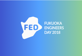 FUKUOKA Engineers Day 2018 ~After party~