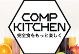 【完全食】COMP Kitchen #01