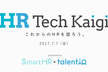 HR Tech Kaigi vol.2