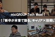 【学生限定】mixi GROUP Tech Meet ! 2018.02.20