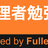 OCI管理者勉強会#1 Powered-by Fullenergy