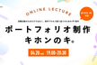 【新3年生/M1歓迎】ポートフォリオ キホンのキ