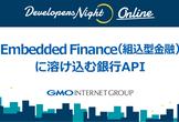 【オンラインセミナー】Embedded Finance(組込型金融)に溶け込む銀行API