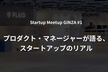 Startup Meetup GINZA #1