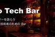 Sapporo Tech Bar #8