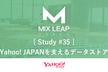 Mix Leap Study #35 - Yahoo! JAPANを支えるデータストア