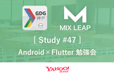 【増枠】Mix Leap Study #47 - Android x Flutter 勉強会