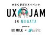 UX JAM in NIIGATA w/新潟デルタ【懇親会】