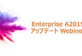 【九州地区限定】6/9 次世代RPA、Enterprise A2019 アップデートWebiner
