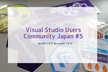 Visual Studio Users Community Japan #5