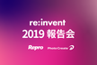 AWS re:Invent 2019 報告会